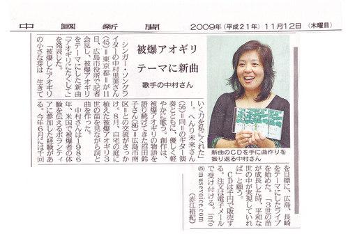 アオギリにたくして 12/24CD発売