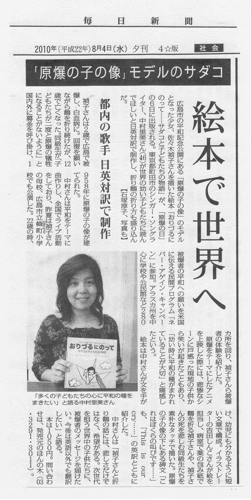 毎日新聞掲載記事☆絵本「おりづるにのって」