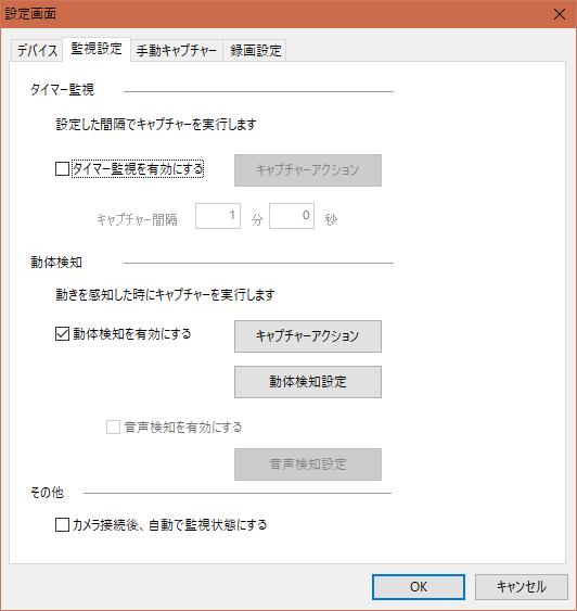 LiveCapture3設定01