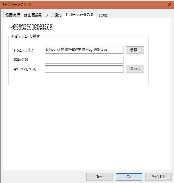 LiveCapture3設定02