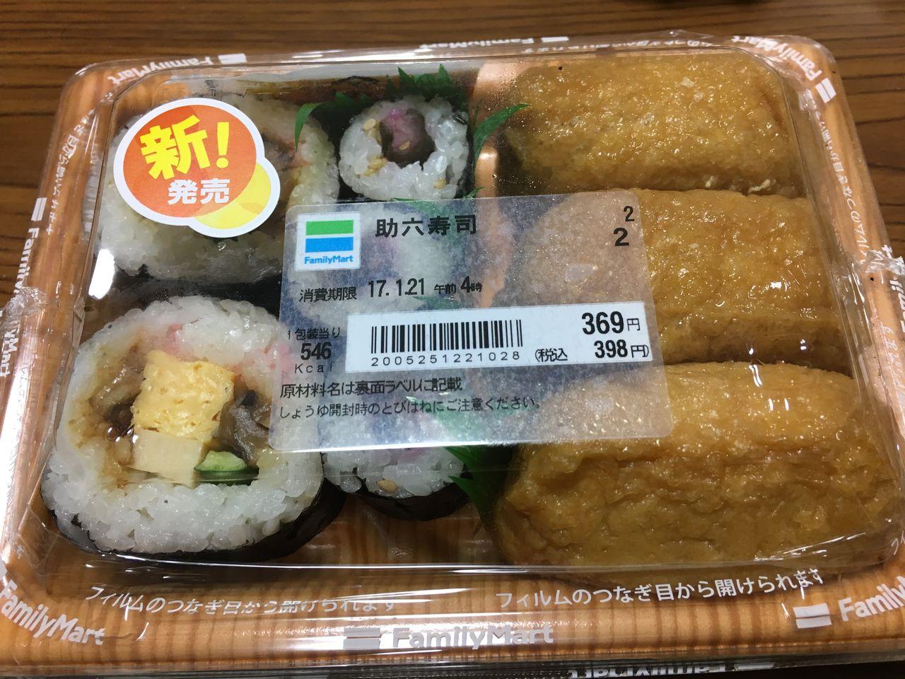 と 助 は 寿司 六