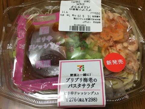 野菜と一緒に!プリプリ海老のパスタサラダ@セブン