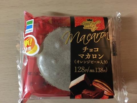 チョコマカロン(オレンジピール入り)@ファミリーマート
