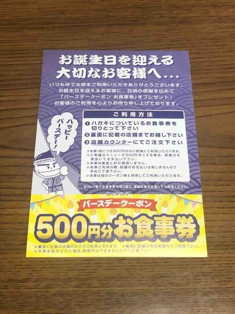バースデークーポン500円分で祝い蕎麦@ゆで太郎