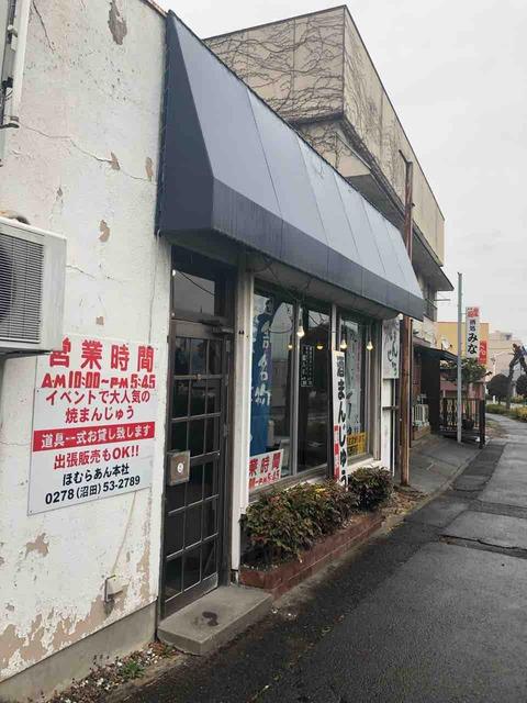 上州名物 焼きまんじゅう@火群庵(ほむらあん)渋川店