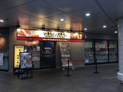 初めてのテイクアウトはヒレステーキ@いきなり!ステーキ品川シーサイドフォレスト店