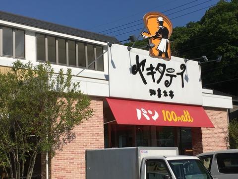 ヤキタテイ@神戸箕谷店