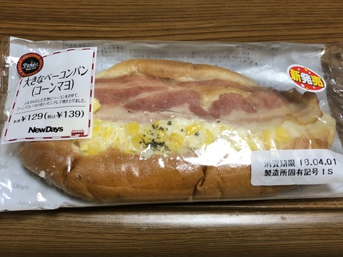 大きなベーコンパン(コーンマヨ)@New Days