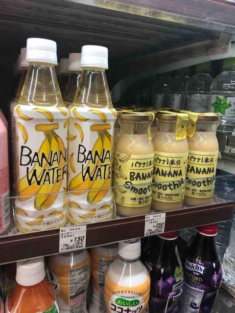バナナ1本分バナナスムージー@ナチュラルローソン