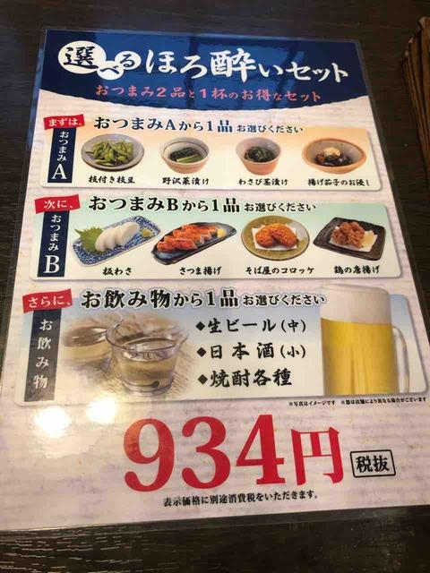 選べるほろ酔いセット税抜934円@そじ坊 文京グリーンコート店