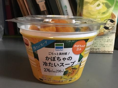 かぼちゃの冷たいスープ@ファミリーマート
