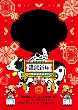 牛猫年賀状写真フレーム枠png500dpi