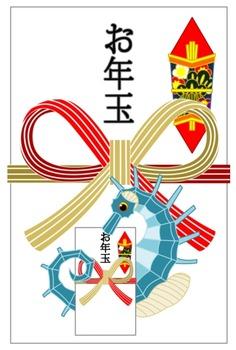 お年玉GETたつのおとしご(辰年年賀状用イラスト素材「お年玉袋」)
