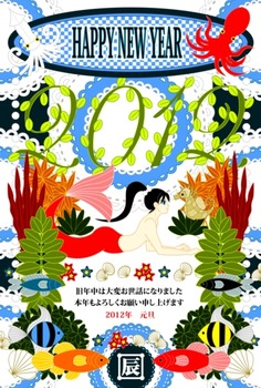 HAPPYNEWYEAR2012人魚とタツノオトシゴ1