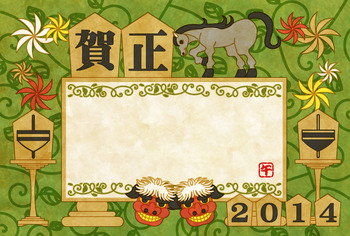 2014年午年完成年賀状無料テンプレート(将棋獅子舞賀正)元