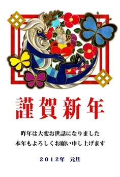 椿・蝶・龍&タツノオトシゴ(白地)2012年辰年完成年賀状(2012年辰年年賀状用イラスト素材)