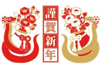 2013年巳年年賀状用イラスト素材(椿と蛇と謹賀新年・2色)