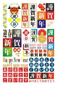 【1月】年賀状用賀詞文字ロゴタイプ素材集(迎春・謹賀新年・HAPPYNEWYEAR・恭賀新年・あけましておめでとうございます)