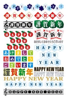 【1月】年賀状用賀詞文字ロゴタイプ素材集(HAPPYNEWYEAR・謹賀新年・あけましておめでとうございます)
