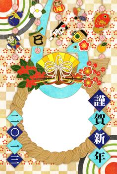 2013年巳年完成年賀状テンプレート(謹賀新年注連縄)※写真フレーム