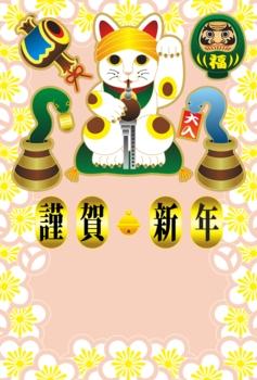 2013年巳年完成年賀状テンプレート(蛇使い招き猫)ピンク