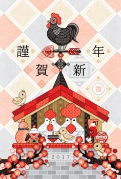 2017年酉年完成年賀状テンプレート「鶏家族と風見鶏」謹賀新年