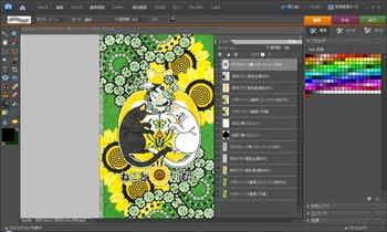 2014年4月12日新しい描き方完成イラストロゴ