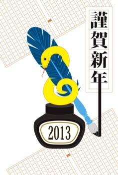 2013年巳年完成年賀状テンプレート(原稿用紙謹賀新年)カラフル