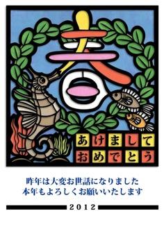 切り絵〜春〜(2012年辰年年賀状用イラスト素材)