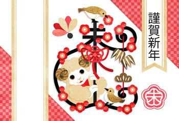 2015年未年完成年賀状無料テンプレート(羊と鶯のおめでたい飾り梅の木ノーマル・切り絵風)謹賀新年