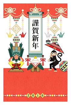 2016年申年完成年賀状テンプレート「縁起物と傘回し」謹賀新年