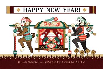 4お猿の縁起物籠屋HAPPYNEWYEAR!