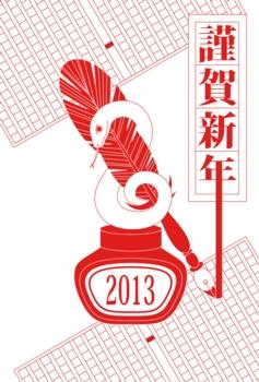 2013年巳年完成年賀状テンプレート(原稿用紙謹賀新年)赤1色