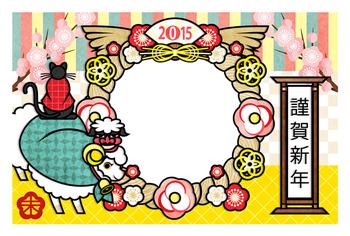 2015年未年年賀状切り絵風デザイン謹賀新年