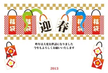 2013年巳年完成年賀状テンプレート(迎春蛇福袋)カラフル