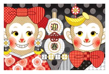 2016年申年年賀状用無料イラスト素材「さる女子さる男子迎春2016」