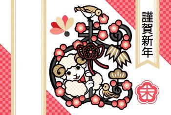 2015年未年完成年賀状無料テンプレート(羊と鶯のおめでたい飾り梅の木切り絵風)謹賀新年赤茶