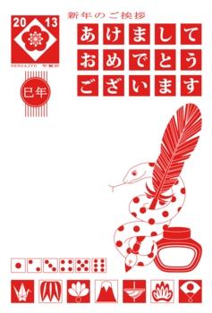2013年巳年完成年賀状テンプレート(羽根ペンインク)年賀ハガキ赤1色