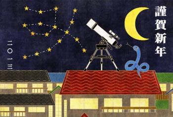 2013年巳年完成年賀状テンプレート(天体観測)謹賀新年
