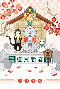 2016年申年完成年賀状テンプレート「お地蔵様と」謹賀新春