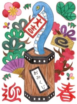 2013年巳年年賀状用イラスト素材(おみくじ大吉迎春)
