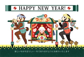 3お猿の縁起物籠屋HAPPYNEWYEAR!
