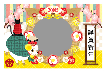 2015年未年完成年賀状テンプレート「獅子舞羊と黒猫謹賀新年」写真フレーム年賀状