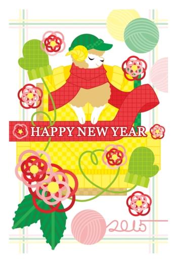 2015年未年完成年賀状テンプレート「毛糸手編みあったか2015」
