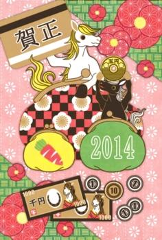 2014年午年完成年賀状テンプレート(がま口と2014円)賀正