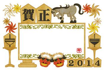 2014年午年完成年賀状無料テンプレート(将棋獅子舞賀正)背景なし