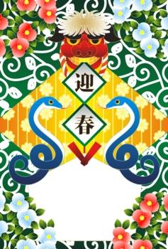 2013年巳年完成年賀状テンプレート(獅子舞絵馬椿)迎春