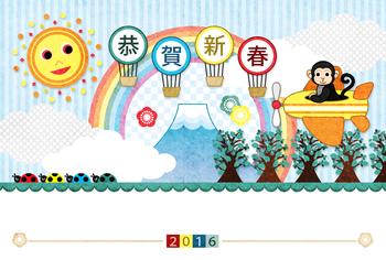2016年申年完成年賀状無料テンプレート(空から富士山を見てみよう恭賀新春)一般年賀状