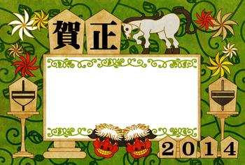 2014年午年完成年賀状無料テンプレート(将棋獅子舞賀正)