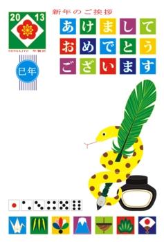 2013年巳年完成年賀状テンプレート(羽根ペンインク)年賀ハガキカラフル